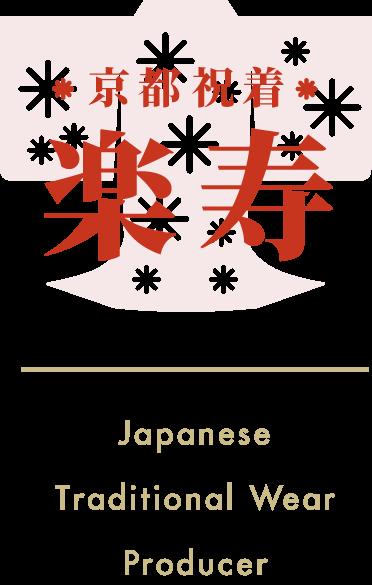 京都 祝着楽寿